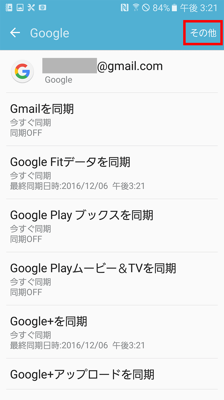androidその他画面