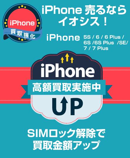 iPhone高値買取