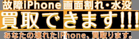 壊れ た iphone 買取