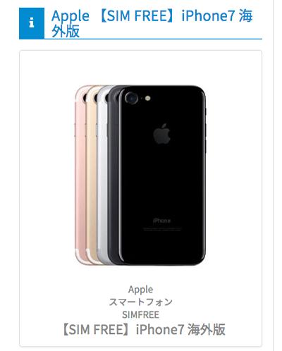 d75947954e iPhoneの確認方法と正しい申込み方法【イオシス買取】