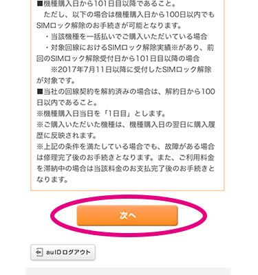 iPhone 買取 新宿