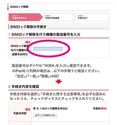 docomo SIMロック解除の手順5