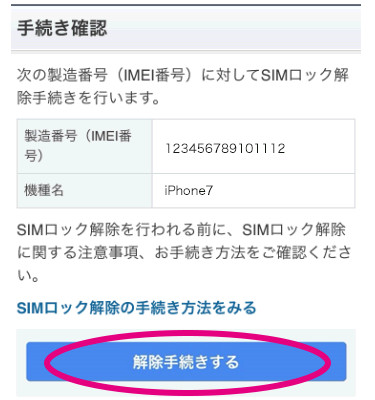 SIMロック解除手順(ソフトバンク編) - スマホ、携帯、iPhone買取なら【イオシス買取