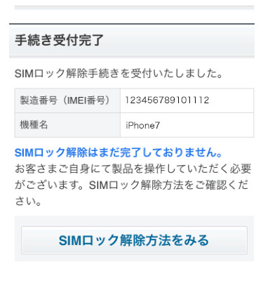 SIMロック解除手順(ソフトバンク) - スマホ買取なら【イオシス買取】