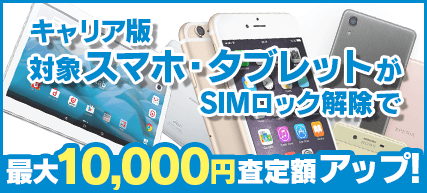 iPhone SIMロック解除済み 最大10,000円UP