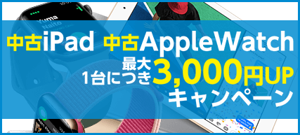 中古iPad・AppleWatch3,000円アップ!!
