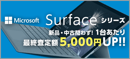 Surface製品買取額5,000円アップ!!